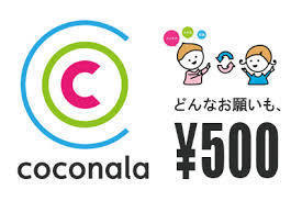 ココナラ.jpg